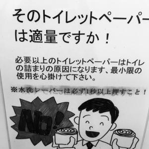トイレに入る私→変態にギョッ→誤りにホッコリ