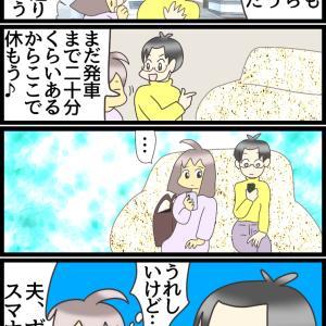 夫の気持ち、うれしいけど…けど!!(実話)