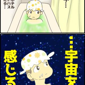 ホテルのお風呂で宇宙を見た!(実話)
