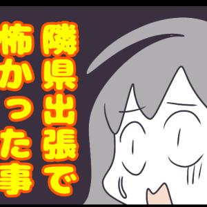 怖い!アレが大発生した件(実話)