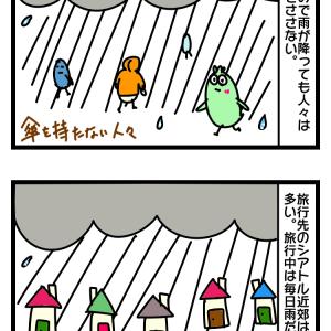 アメリカ人は傘をささない?