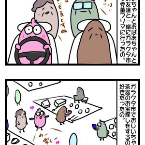 おじいちゃんの思い出 4