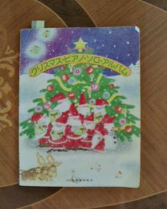 生徒さんたちは、今はクリスマスの曲を練習中です♪