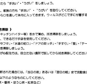 マイコプラズマ・急性胃腸炎(´・ω・`)ショボーン