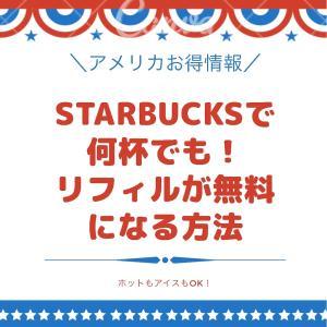 アメリカのスターバックスでコーヒーや紅茶が飲み放題になる方法!