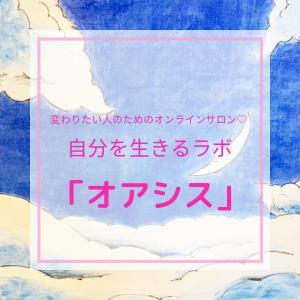 【1月スタート】オンラインサロン「オアシス」募集開始♡
