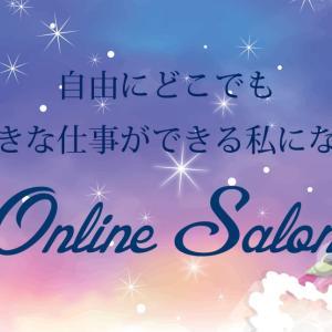 【9/28(月)募集開始】自由にどこでも好きな仕事をする私になるオンラインサロン