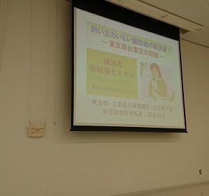 横浜市動物適正飼育推進員第1回研修会