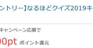 ポイントタウン 【サントリー】なるほどクイズ2019キャンペーン 第8回(PC用)