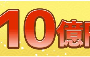 フルーツメール 年末ジャンボ宝くじキャンペーン!