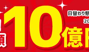 【懸賞ボックス】年末ジャンボ宝くじキャンペーン