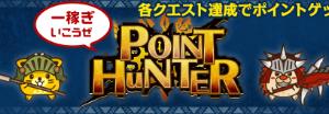 ポイントインカム POINT HUNTERを開催中 !