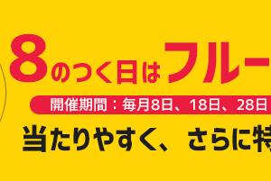 フルーツメール 本 日 限 定!☆  【特典2倍】プレゼントスロット  ☆