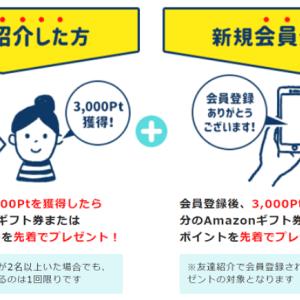 GetMoney!【先着200名限定】ポイ活デビュー応援!スタートダッシュキャンペーン開催中!