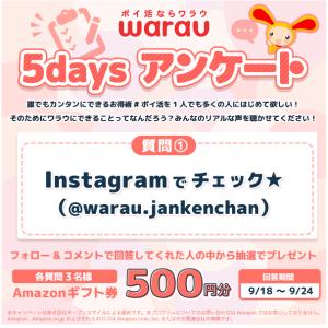 ワラウ 公式インスタ プレゼント企画★5daysアンケート