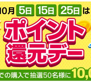 ECナビ10月5のつく日(5、15、25日)はポイント還元デー!!最大20%還元!!