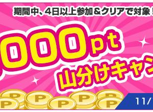 フルーツメール みっくんのセレクトショップ50000pt山分け!!