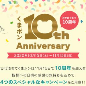 くまポン10周年★キャンペーン開催!