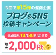 GetMoney!\Twitterも対象/【最大2,000Pt+うれしい特典】投稿キャンペーン開催中!
