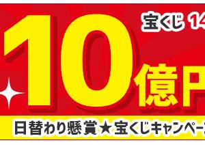 【懸賞ボックス】 日替わり懸賞 宝くじキャンペーン