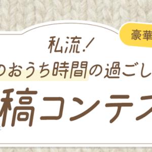 GetMoney !豪華賞品プレゼント!【私流!この冬のおうち時間の過ごし方コンテスト】開催中!
