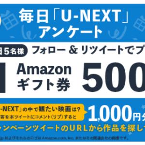 ワラウでは特別企画 毎日「U-NEXT」 アンケート  4日連続 キャンペーン を開催中!