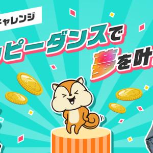 モッピー【TikTok連動企画】#モッピーダンスチャレンジで夢を叶えよう!!