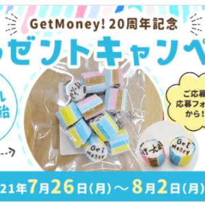 GetMoney! 20周年記念プレゼントキャンペーン