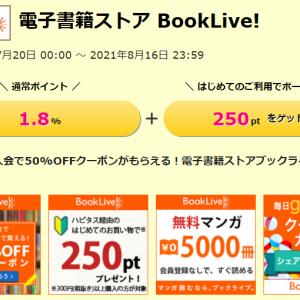 電子書籍ストア BookLive!×ハピタス キャンペーン