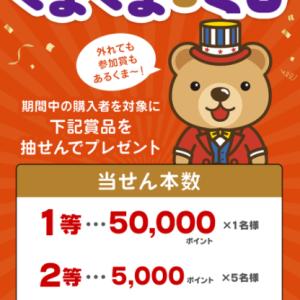 くまポン【オ〜タムジャンボ!!くまくまくじ】1等当せんなら5万ポイントがもらえるチャンス★