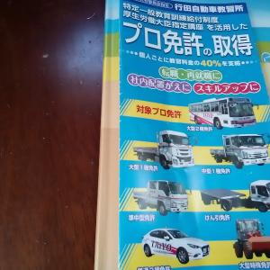 プロドラへの道、鴻巣免許センターは日本一難しい、と言う噂。