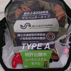 ブルーストーム(高階救命器具)のBSJ-8320RSをついに入手