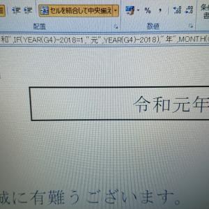 Excel2010 新元号対応