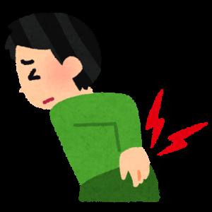腰痛発生 だけどお金がないから病院には行けないです。