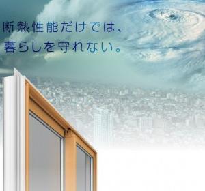 低性能の窓・・・
