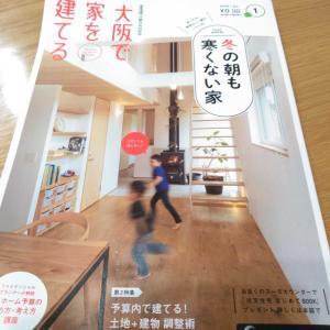 スーモ『大阪で家を建てる』