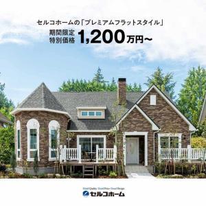 新築一戸建ては負債を買うと心得る。
