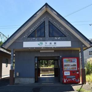 下浜海水浴場へ・黄昏の秋田貨物駅