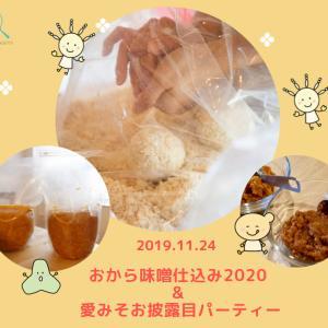 【おから味噌仕込み2020】11月24日(日)に今シーズン初の開催が決まりました!