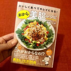 6月1日発売♪ついに「おから美腸レシピ」の見本が届きました!