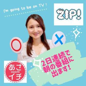 【TV出演のお知らせ】明日はNHKのあさイチ、明後日は日テレのZIP!に出ます〜!