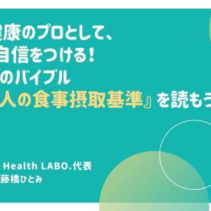 IBPマスター限定webセミナー「食と健康の専門家のバイブル『日本人の食事摂取基準』を読もう♪」