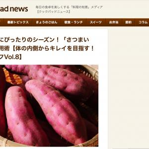 【メディア掲載】秋は腸活にぴったりのシーズン!「さつまいも」の活用術|クックパッドニュース