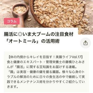 【メディア掲載】流行のオートミール!腸活にGOODな、おすすめの食べ方|クックパッドニュース