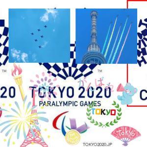TOKYO2020始まる