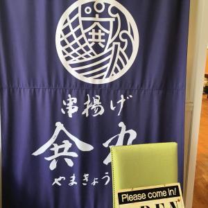 赤坂見附 「やまきょう丸」