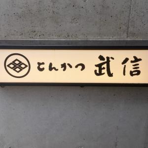 代々木上原駅前商店街「武信」