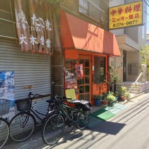 自転車でランチ巡り - 「ミッキー飯店」