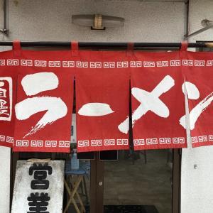武川町 「一心」