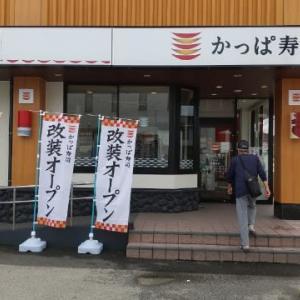 リニューアル?!  50円皿! ラッキー!